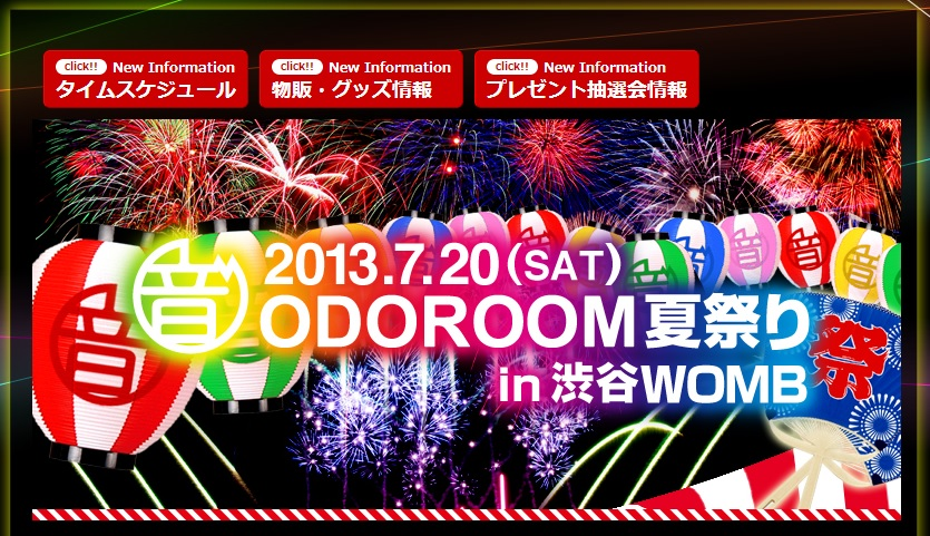 【ODOROOM夏祭り】レポート at 渋谷womb【レポート記事】
