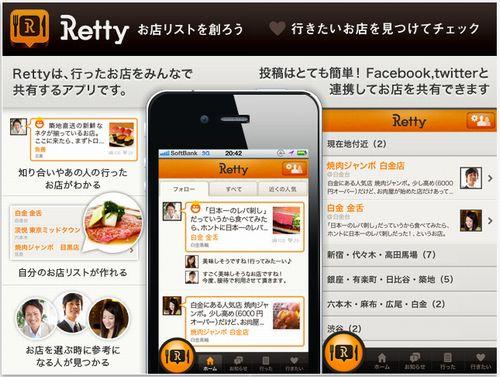 111102_retty_01