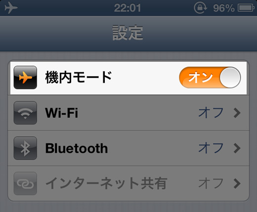 iphone-kinaimode