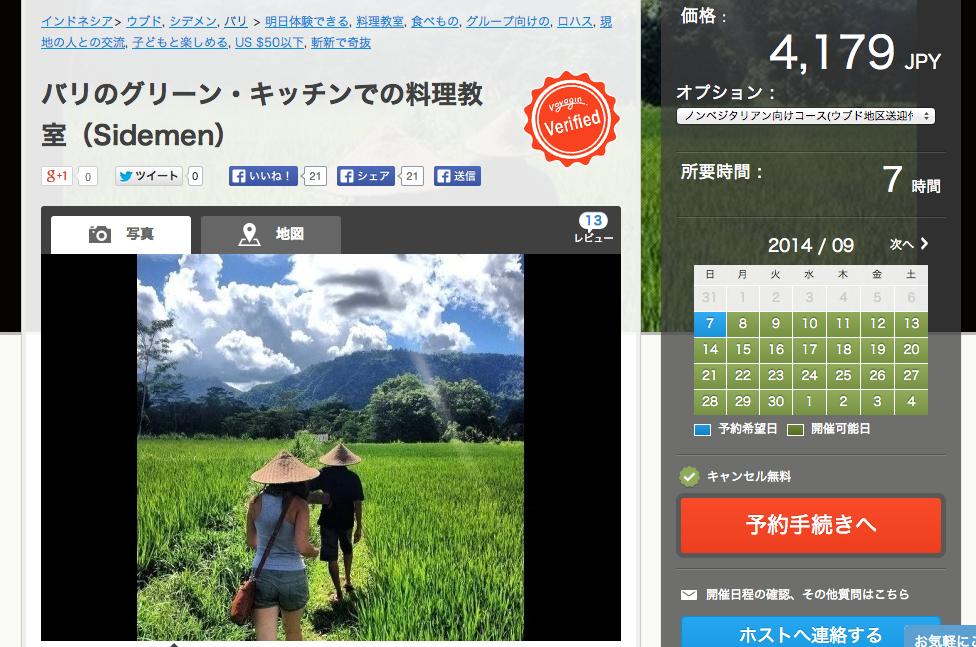スクリーンショット 2014-09-07 4.43.00