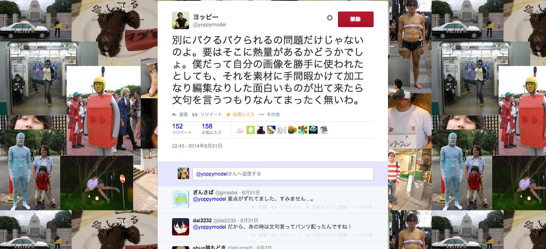 スクリーンショット 2014-09-13 22.29.03