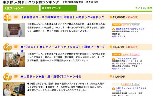 スクリーンショット-2014-05-05-15.49.17-500x313