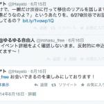 スクリーンショット-2014-06-18-14.44.51-150x150