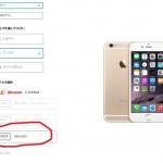 Apple Storeで『SIMフリーiPhone6』のピックアップ予約を試してみた結果!!何処のアップルストアが1番予約しやすいの!?受け取りやすいストアは!?予約しにくいカラーは何!?【実践レポート】