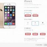 iPhone6が値上げされてる件!!au、ソフトバンク、ドコモの値上げはいつからなの!?