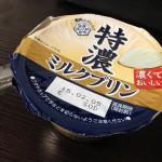 特濃ミルクプリン(雪印メグミルク)を食べてみた!!特濃感はあったの!?容量はどの位!?【レポート記事】
