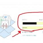 Googleクロームでパスワードが保存出来ない場合はどうしたらイイの!?具体的な手順を公開!!自動入力設定は簡単なの!?【実践レポート記事】