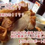 渋谷の『モジャインザハウス』に突撃してヤバイ名物『ワッフルチキン』に挑戦して来たよ!!ワッフル&チキン&シロップの組み合わせはどうだった!?【グルメレポート記事】