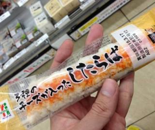 セブンの『3種のチーズしたらば』を食べてみた!!カニカマとの違いは何なの!?正直アリだった!?【コンビニレポート記事】