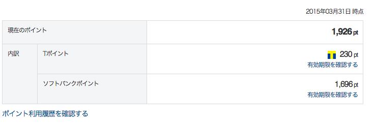 スクリーンショット 2015-03-31 14.43.56