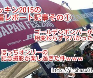 ロッキンジャパン2015!1日目の参戦レポート!ヤバい超ボリュームでお届け!