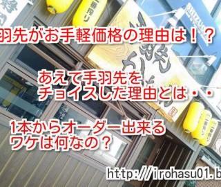 静岡駅近くのオススメ居酒屋!手羽先かっちゃんの手羽先にかけるヤバい想い