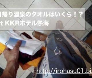 KKRホテル熱海の日帰り!タオルは有料なの!?超詳細レポート!