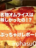 銀座の名物オムライスyouのぶっちゃけレポート!噂のトロフワ感はどう!?