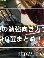 所沢の勉強向きカフェ10選まとめ!ベストなのはどこ!?