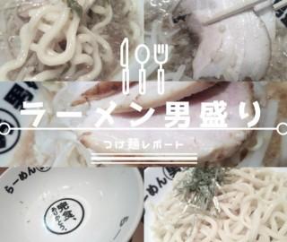 ラーメン男盛in狭山!絶品つけ麺を食べたよ!【実践レポート】