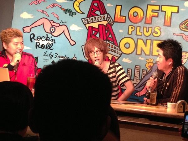 ホリエモンのトークライブに行ってきました!!5.24 at ロフトプラスワン【レポート記事】