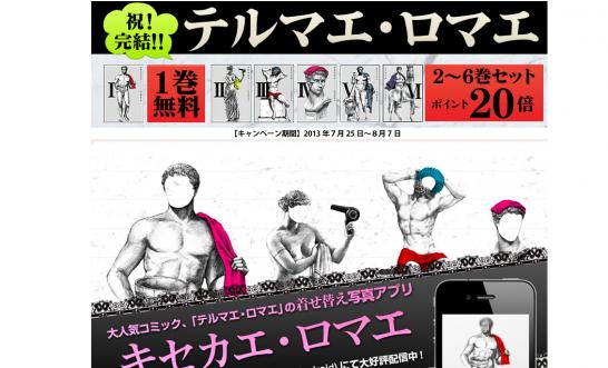 スクリーンショット-2013-07-25-9.57.34