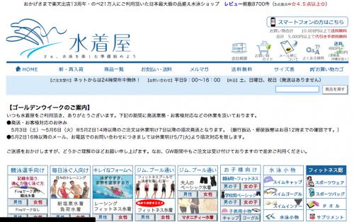 スクリーンショット-2014-05-04-13.38.59-500x314