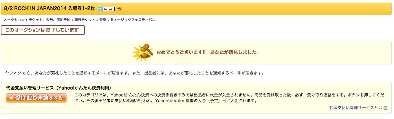 スクリーンショット 2014-08-01 20.46.21