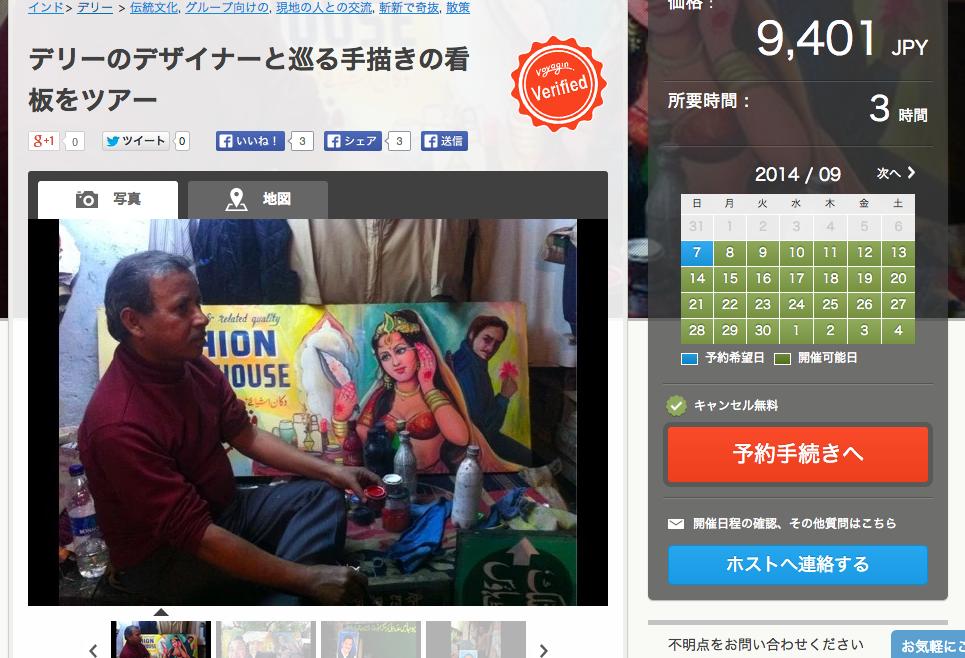スクリーンショット 2014-09-07 4.48.40