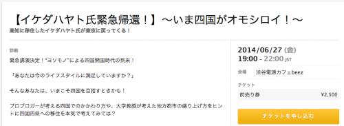 スクリーンショット-2014-06-18-14.39.32-500x183