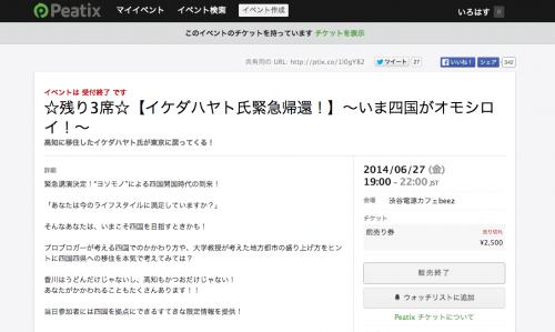 スクリーンショット-2014-06-28-4.32.32-500x299