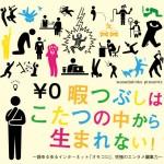 オモコロ講演会at早稲田祭2014が色々とヤバそうな予感しかしない!!『暇つぶしはコタツの中から生まれない』2014年の早稲田祭のゲストはどんな感じなの!?