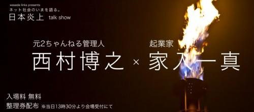 西村博之(ひろゆき)☓家入一真の日本炎上トークライブ11.1【参戦レポート】