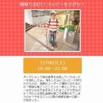 ヨッピー×au by KDDIのコラボ企画がヤバい!!【つかまえたら1万円!】横取り20万!ヨッピーをさがせ!渋谷区内に潜んでいるヨッピーを探して1万円ゲットしちゃおうぜ!!