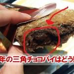 マクドナルドの三角チョコパイを食べてみたよ!カロリーは!?値段は段々高くなってる!?