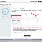SoftBankの案内メールが邪魔過ぎたので配信停止にしたよ!配信停止の手順はどうやるの!?SoftBankは迷惑メールがヤバいって噂は本当なの!?