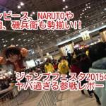 ジャンプフェスタ2015(1日目)に突入してきたよ!【参戦レポート記事】