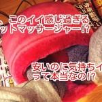 『オムロンHM-240』という超人気のフットマッサージャーを母の誕生日にプレゼントしてみた結果!!使い心地はどう!?母の評価はいかに!?【レポート記事】