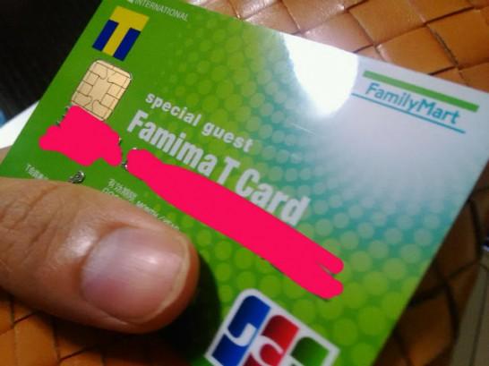 ファミマ t カード 審査