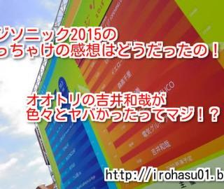 フジソニック2015の感想!ヤバイ参戦レポート!吉井和哉のステージが豪華過ぎた件