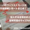 スクリーンショット 2017-12-06 21.23.05