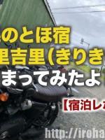 羽幌のとほ宿『吉里吉里(きりきり)』に泊まってみたよ!【宿泊レポ】