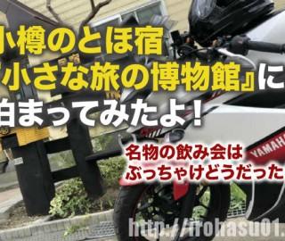 【宿泊レポ】小樽のとほ宿『小さな旅の博物館』に泊まってみたよ!