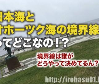 日本海とオホーツク海の境界線ってどこなの!?誰がどうやって決めてる?