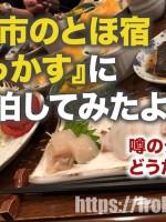 稚内市抜海村のとほ宿『ばっかす』に2連泊してみたよ!名物の夕食は!?