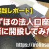 【詳細体験レポート】みずほ法人口座の審査は厳しいの?実際に開設してみた!