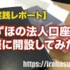 【詳細体験レポート】みずほ法人口座の審査は厳しいの?実際に開設してみた!