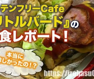 【実食レポート】グルテンフリーカフェのリトルバードが色々ヤバかった件